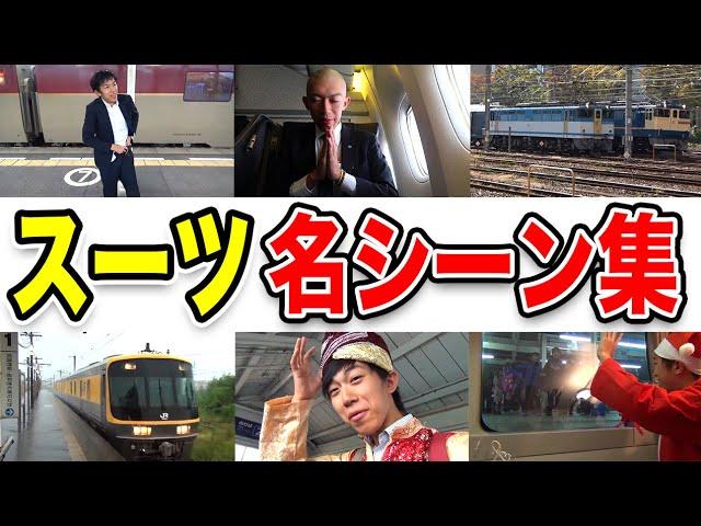【視聴者が選んだ】スーツ交通チャンネル 名シーン集