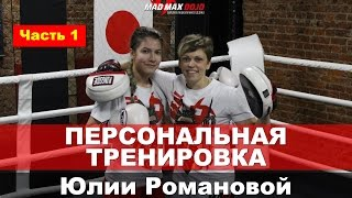 Юлия Романова: Ударка - персональная тренировка. Часть 1