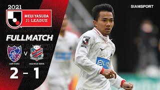 เอฟซี โตเกียว vs ฮอกไกโด คอนซาโดเล่ ซัปโปโร | เจลีก 2021 | Full Match | 07.04.21