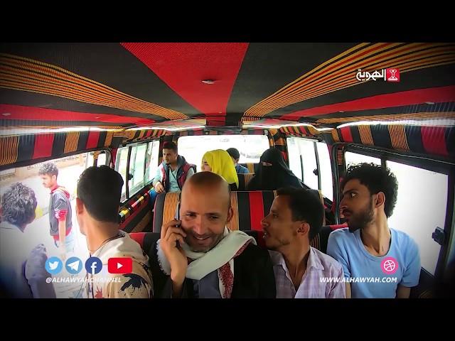 باص الشعب2 | الحلقة 28 | المتسول وأولاده | قناة الهوية