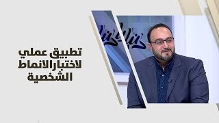 د. يزن عبده - تطبيق عملي لاختبار الانماط الشخصية