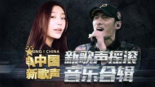 【新歌声摇滚音乐合辑】《中国新歌声》SING!CHINA [浙江卫视官方超清1080P] 周杰伦 那英 汪峰 庾澄庆