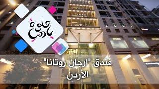 """فندق """"ارجان روتانا"""" - الأردن"""