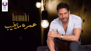 Hamaki - Omroh Ma Yeghib (Official Lyric Video) | حماقي – عمره ما يغييب