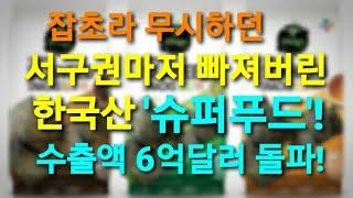 잡초라 무시하던 서구권 마저 빠져버린, 한국산 슈퍼푸드…