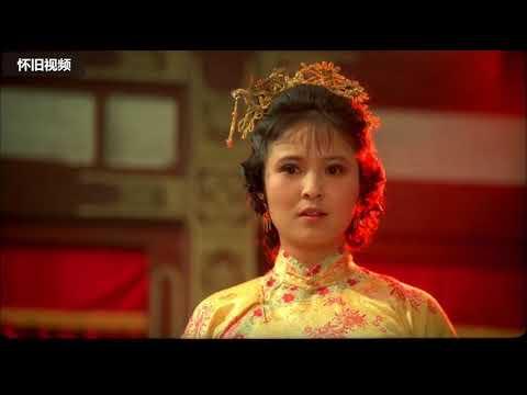 国产老电影《最后一个皇妃》末代皇帝剧情片 皇妃很漂亮