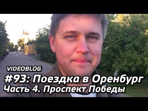 #93 - Поездка в Оренбург. Часть 4. Проспект победы