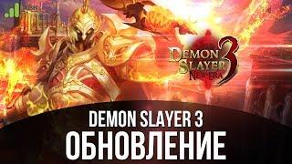 Обновление Demon Slayer 3 - Исследование тайника