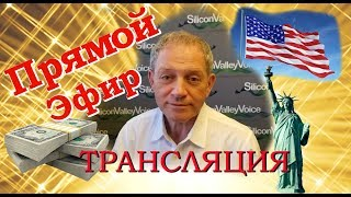 Америка с Михаилом Портновым - новости, вопросы-ответы, жизнь