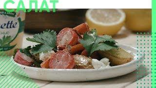 Салат с печёным редисом