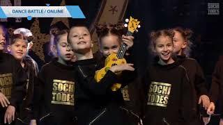 Todes Fest Казань 2018. Батл. Тодес Сочи. Группа 8 (дети, высшая лига)