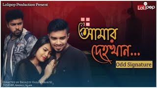 Amar Dehokhan -আমার দেহখান-Odd Signature.Lolipop Production new video 2020||