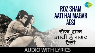 Roz Sham Aati Hai Magar Aesi with lyrics | रोज़ शाम आती थी मगर ऐसी | Lata Mangeshkar | Imtihan