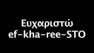 Greek 101   Greetings   Level One