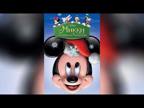 Микки маус и снова под рождество мультфильм