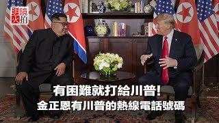 有困難就打給川普!金正恩有川普的熱線電話,美國欲與朝鮮維持良好關係(《新聞時時報》2018年6月16日)