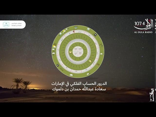 الدرور - عبدالله حمدان بن دلموك
