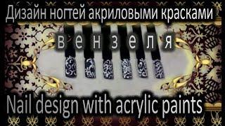 Дизайн ногтей акриловыми красками. Вензеля. Nail design with acrylic paints.
