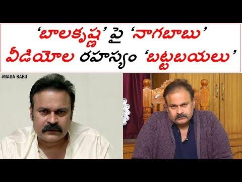 Nagababu Videos Secrete Exposed   బాలకృష్ణ పై నాగబాబు వీడియోల రహస్యం బట్టబయలు  