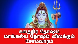 களத்திர தோஷம் மாங்கல்ய தோஷம் விலக்கும் சோமவாரம்
