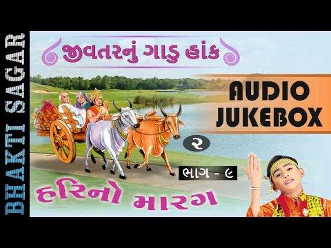 POPULAR Gujarati Bhajan | Hari No Marag Part 9 | Jivtarnu Gadu Hank - 2 | Hari Bharwad Bhajan