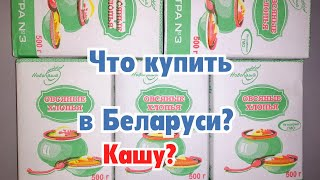 Беларусь. Что увезти из Минска кроме Овсяной каши? Что такое КрамБамБуля?Ноябрь 2019