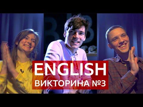 """Английский язык: уроки и тесты """"Проверь себя"""". Викторина """"Пятерка по английскому"""" №3 / Learn English"""