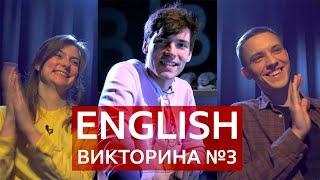 """Как учить и проверять английский: викторина """"Пятерка по английскому"""" №3 / Уроки английского и тесты"""