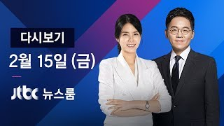 2019년 2월 15일 (금) 뉴스룸 다시보기 - 여야 의원 143명 '5·18 망언' 규탄