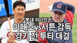롯데 이대호-서튼 감독 '경기 전 투타 맞대결'