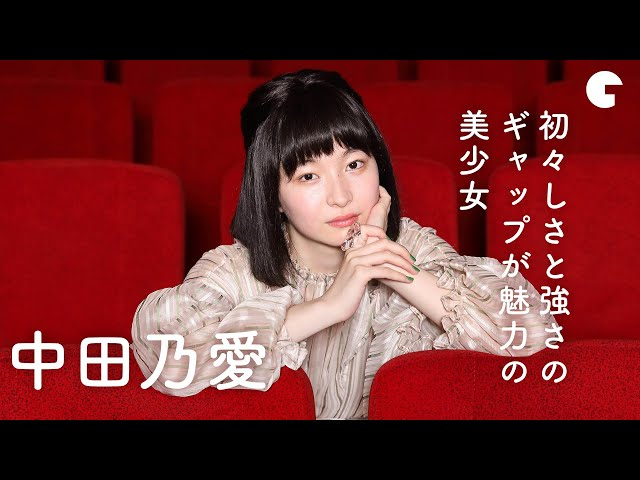 映画予告-初々しさと強さのギャップが魅力の美少女・中田乃愛 映画『マイ・ダディ』インタビュー