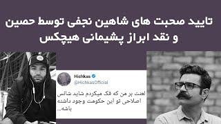 تایید صحبت های شاهین نجفی توسط حصین (در مورد ابراز پشیمانی هیچکس از حمایت جمهوری اسلامی)