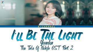 I'll Be The Light 빛이 되어줄게 - Younha 윤하 | The Tale of Nokdu OST Part 2 | Han/Rom/가사/Eng