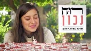 קד״צ רוח נכון  ירושלים ברוח הרב מנחם פרומן