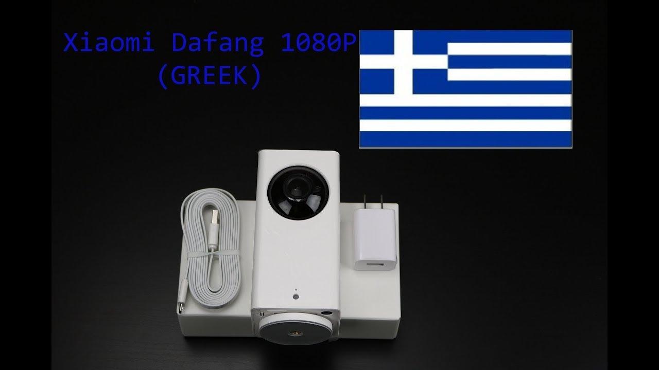 Xiaomi dafang 1080P Unboxing-Review-Εγκατάσταση (Greek)