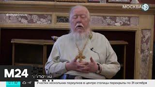 РПЦ высказалась по поводу крещения рожденных благодаря ЭКО - Москва 24