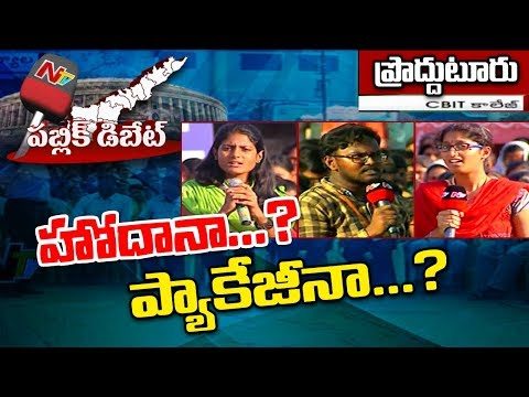 Public Debate: Does AP Need Special Status or Special Package..? || Proddatur|| NTV Exclusive