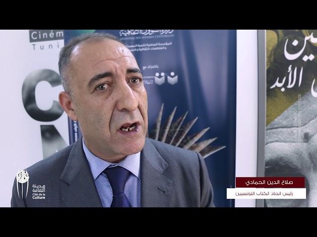 صلاح الدين الحمادي  يتحدث عن الدورة الأولى للمعرض الوطني للكتاب التونسي