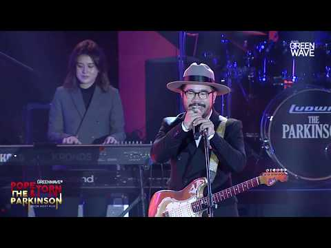 ครึ่งใจ - Cover Night Plus : Popetorn & The Parkinson
