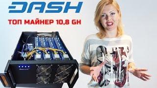 КриптоЧика - Dash miner 10,8 GH. Что за супер майнер? Стоит ли его брать?