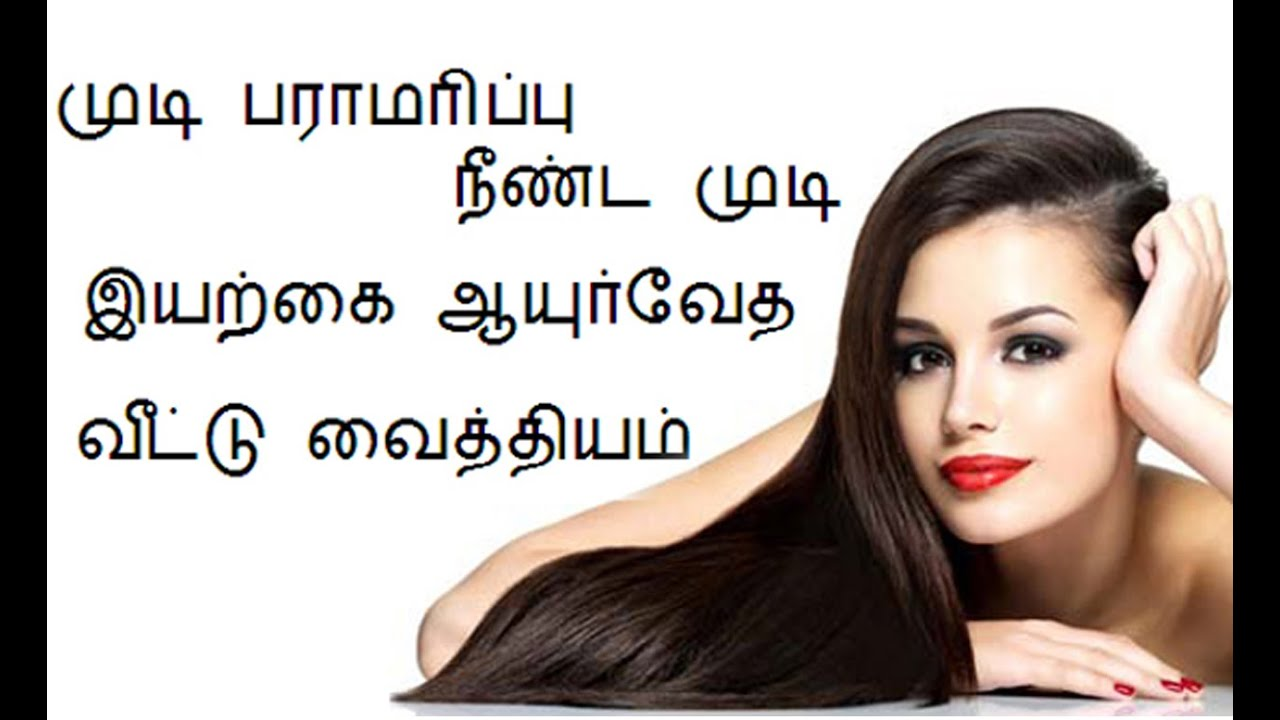 Long Hair Natural Ayurvedic Home Remedies Tamil Youtube