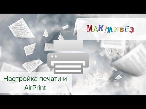 Настройка печати и AirPrint (МакЛикбез)