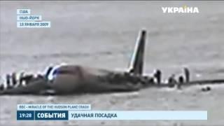 Семь лет назад самолёт американских авиалиний совершил аварийную посадку на реку Гудзон