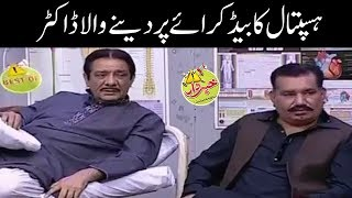 Hospitals Ka Bed Rent Per Dainy Wala Doctor - Nasir Chinyoti - Khabardar with Aftab Iqbal