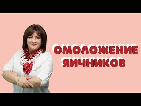 Омоложение яичников - Доктор Елена Березовская