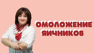 Омоложение яичников - Др. Елена Березовская