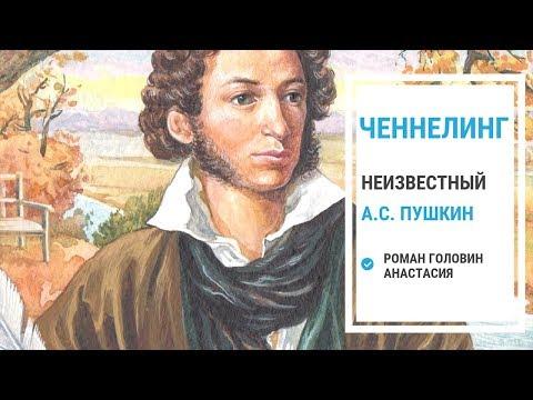 Ченнелинг. Неизвестный А.С. Пушкин - Channeling Unknown A.S. Pushkin