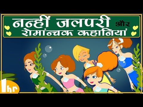 THE LITTLE MERMAID AND OTHER ROMANTIC STORIES IN HINDI || SUGAR TALES