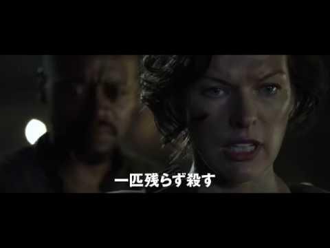『バイオハザード:ザ・ファイナル』新予告編