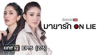 LIVE  ON LIE  EP5 25  23  61  one31